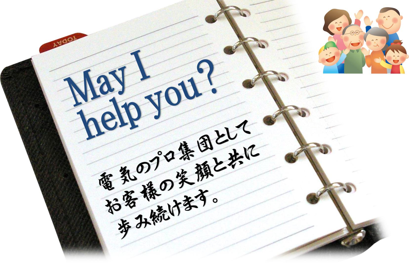 富士技研ウェルカム2